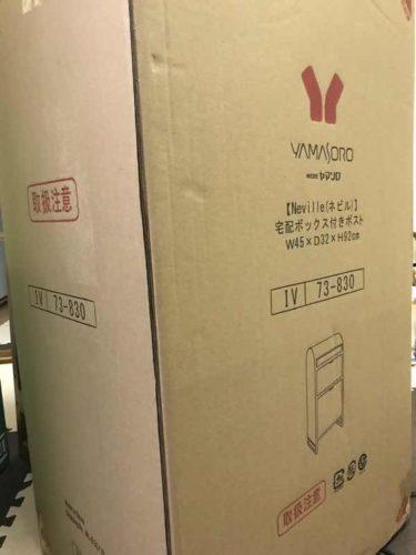 宅配ボックス付きポストネビルの箱