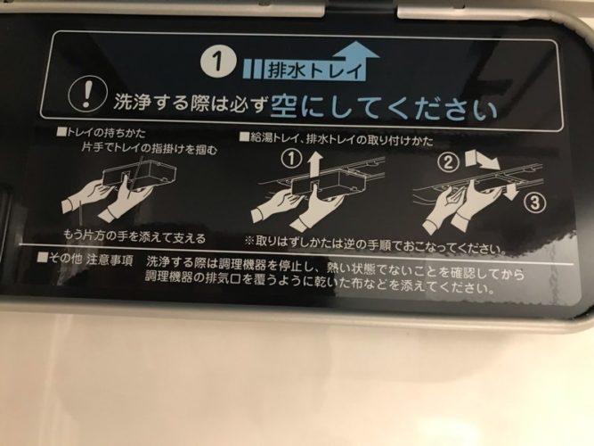 洗エールレンジフード使い方1