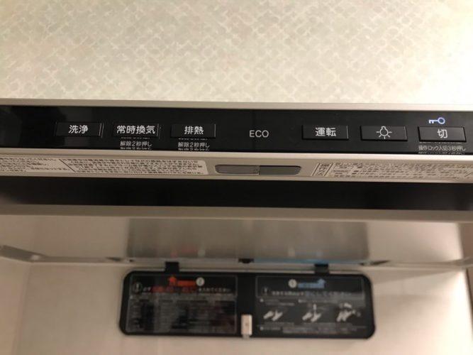 洗エールレンジフードボタン