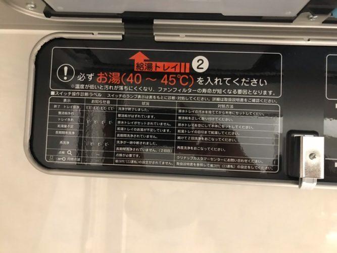 洗エールレンジフード使い方2