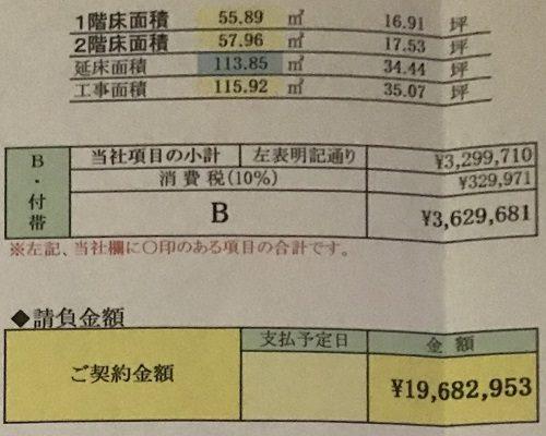 35坪の家の価格